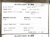 スタジオマリオ 西尾・シャオ店