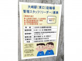 日本コンピュータ・ダイナミクス株式会社(大崎駅東口駐輪場)