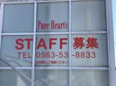 ピュアハーツ 西尾本店