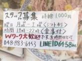 活魚割烹 赤坂 南浦和店