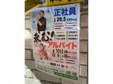 笑笑 北浦和西口駅前店