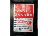薄皮餃子専門 渋谷餃子 恵比寿店