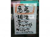 GAN JUU YAA(ガンジューヤ)