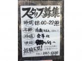 くしや 大倉山店