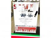 自転車のリサマイ 愛知本部・名古屋店