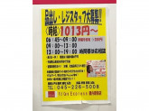 fit care express 関内駅前店