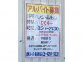 業務スーパー 鶴見緑地店