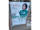 セブン-イレブン 町田鶴川街道金井町店