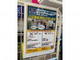クリエイトSD 町田金井木倉店