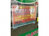 クリーニングたんぽぽ 和光南店