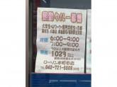 ローソン 本町田店