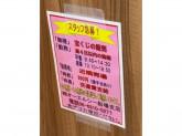 チャンスセンター イオンモール鶴見緑地店