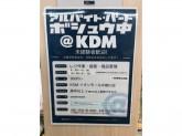 KDM イオンモール木曽川店