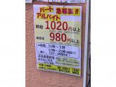 餃子の王将 鴫野店