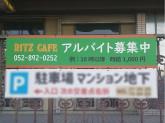 RITZ CAFE(リッツ カフェ)