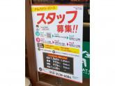 キッチンオリジン 蒲生四丁目店
