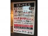 麺や六三六 大須本店
