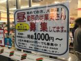 セブン-イレブン 名古屋大須赤門店