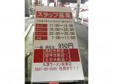 丸源ラーメン 岩倉店