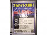 駿河屋 大須アニメホビー館