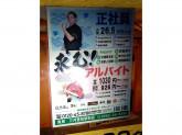 魚民 三河豊田駅前店