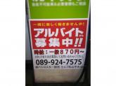 昭和シェル(株)ペトロスター関西 セルフ松山中央SS
