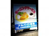 サンクス洋菓子店