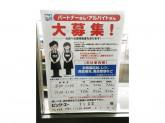 ビッグ・エー 吉川高富店
