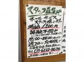 サ嘉ダチニ太キ(サカダチニタキ)