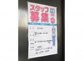 宅配クック123 東成店
