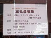 なりたけ TOKYO 錦糸町店