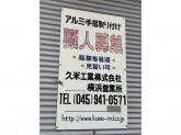 久米工業株式会社 横浜支店