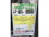 コープみらい ミニコープ江戸川中央店