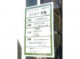 タリーズコーヒー 三鷹駅南口店