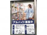 GEO鶯谷店