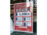 東急ストア 三鷹店