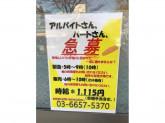 サンドイッチヤマザキ 平井店