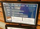 Mano Kitchen Cafe(マノキッチンカフェ) 板橋前野店