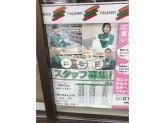 セブン-イレブン 札幌北39条東16丁目店