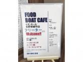 FOOD BOAT CAFE(フードボートカフェ)イオンモール佐野新都市店