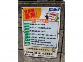 小島電機工業(株) 足立営業所