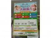 AEON EXPRESS(イオンエクスプレス) 大阪常盤町店