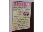 Sweet Garden(スイートガーデン)イオン堺北花田店