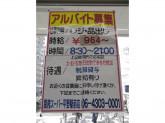 業務スーパー 平野駅前店