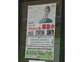 東京ヤクルト販売株式会社 要町センター