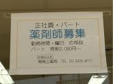 南烏山薬局 駅前店