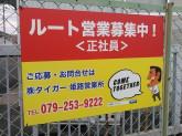 株式会社タイガー姫路営業所