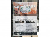 cafe cour カフェクール