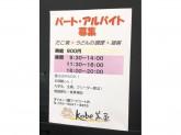 kobe茶屋 西神中央店