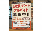 おかげ庵 横浜ランドマークプラザ店